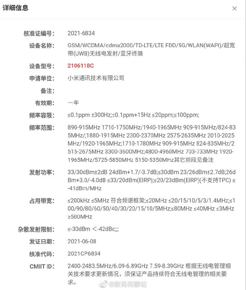 Chứng nhận radio của Xiaomi Mi Pad 5